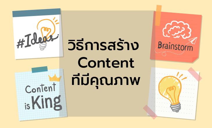 วิธีการสร้าง Content ที่มีคุณภาพ