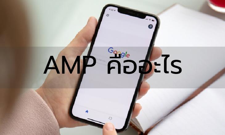 AMP คืออะไร อธิบายแบบทำให้เข้าใจง่ายที่สุด
