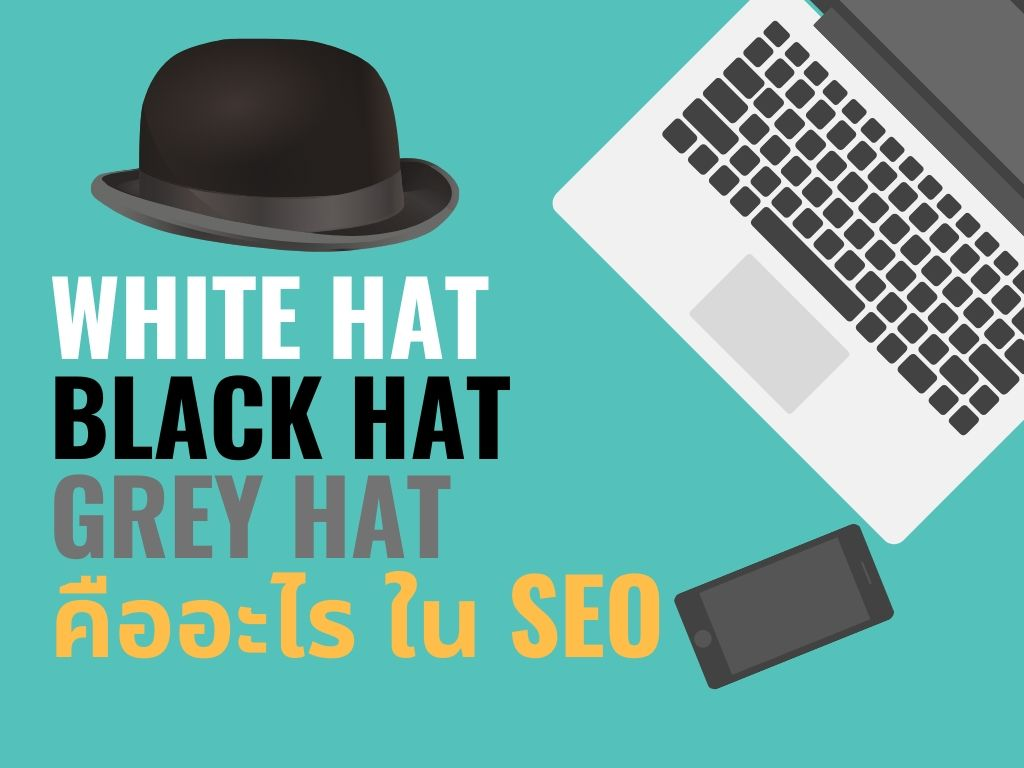 White Hat , Black Hat , Grey Hat ในการทำ SEO คืออะไร