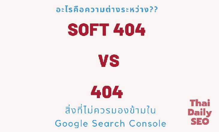 soft 404 vs 404 แตกต่างกันอย่างไร