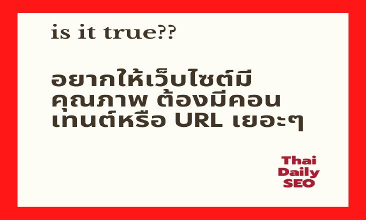 บทความเยอะๆแล้วจะเพิ่ม quality index ต่อภาพรวมด้าน seo หรือไม่