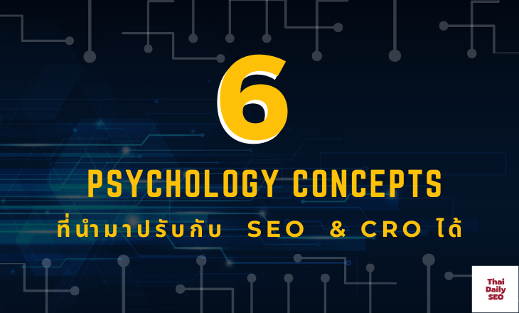 6  psychology concepts  ที่นำมาปรับกับ SEO & CRO ได้