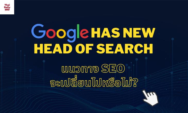 Google ได้ประกาศ Head of Search คนใหม่